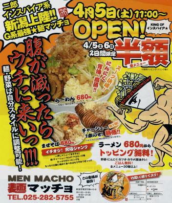 麺マッチョ オープンチラシ
