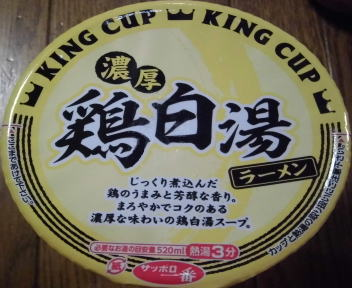 サッポロ一番 KING CUP 鶏白湯ラーメン