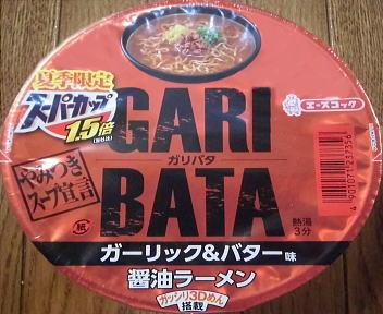 スーパーカップ ガリバタ 醤油ラーメン