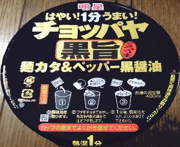 明星 チョッパヤ 黒旨 麺カタ&ペッパー黒醤油