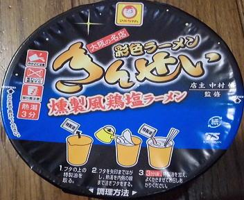 きんせい 燻製風鶏塩ラーメン
