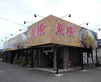 東横 白根店