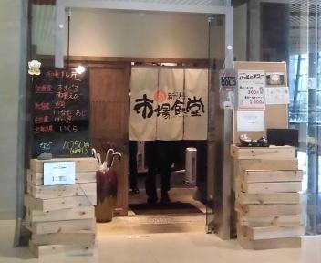 新潟市場食堂