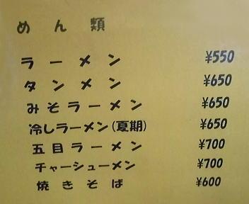 おけさ飯店 メニュー