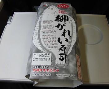 柳がれい寿司 パッケージ