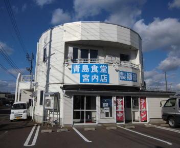 青島 宮内店