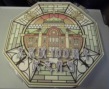 東京駅100周年記念弁当 パッケージ
