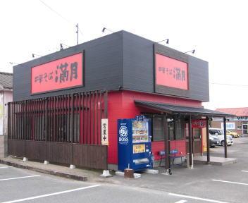 満月 豊栄店