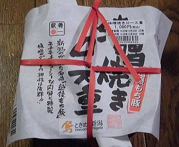 味噌焼きロース重 パッケージ