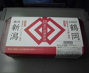 新潟鶴岡食の共演弁当 パッケージ