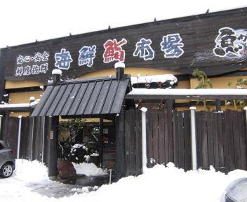 海鮮鮨市場