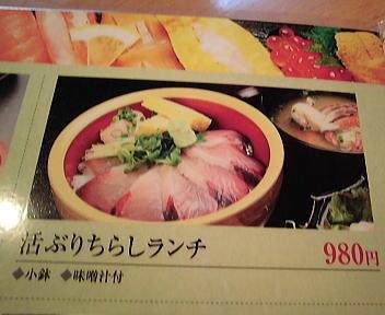 海鮮鮨市場 メニュー(活ぶりちらしランチ)