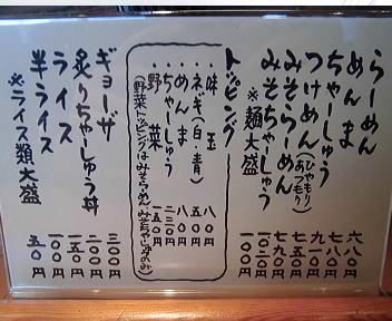 一兆黒埼店 メニュー