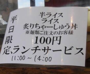 一兆黒埼店 メニュー2