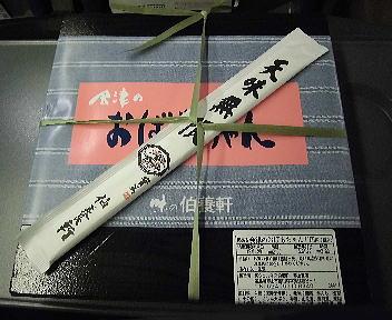 会津のおばあちゃん パッケージ