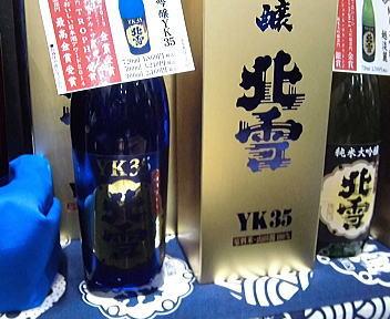 にいがた酒の陣 北雪酒造 北雪YK35