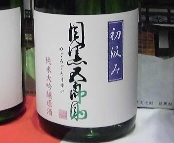 にいがた酒の陣 玉川酒造 純米大吟醸目黒五郎助