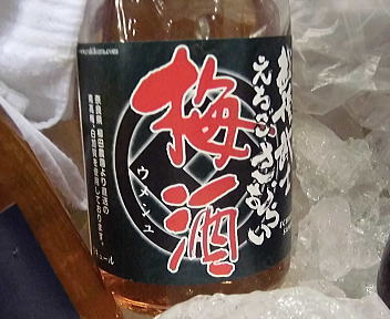 にいがた酒の陣 玉川酒造 えちごさむらい梅酒