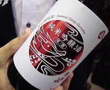 にいがた酒の陣 麒麟山酒造 酒の陣限定 純米吟醸酒