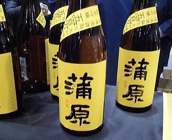 にいがた酒の陣 下越酒造 蒲原 純米吟醸 五百万石