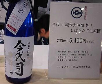 にいがた酒の陣 今代司酒造 今代司 純米大吟醸 極上しぼりたて生原酒