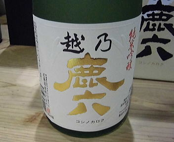 にいがた酒の陣 近藤酒造 越乃鹿六 純米吟醸