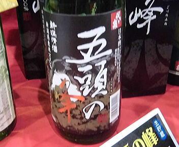 にいがた酒の陣 越つかの酒造 代々泉 五頭の峰 純米吟醸