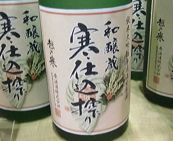 にいがた酒の陣 原酒造 越の誉 和醸蔵 寒仕込搾り