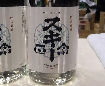 にいがた酒の陣 武蔵野酒造 スキー正宗