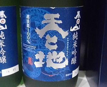 にいがた酒の陣 武蔵野酒造 春日山 純米吟醸 天と地