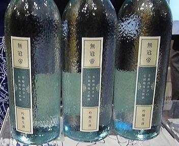 にいがた酒の陣 菊水酒造 菊水 無冠帝 吟醸生酒