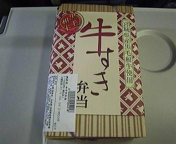 牛すき弁当 パッケージ