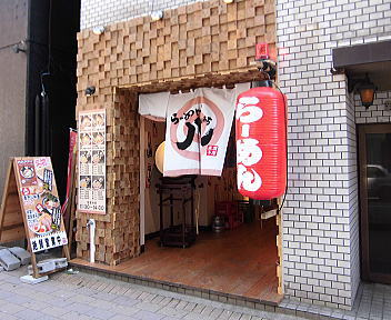 八 新潟駅前店