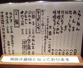 吉相県庁前店 メニュー