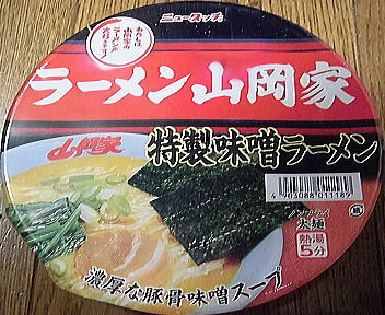 ニュータッチ 山岡家 特製味噌ラーメン