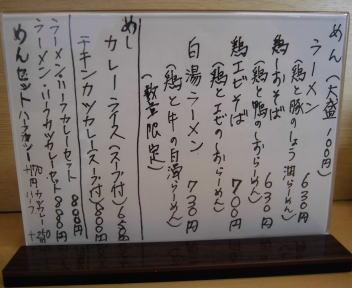 つか乃間 メニュー(表)