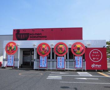 ダルマ食堂笹口店