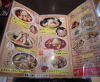 ダルマ食堂笹口店 メニュー