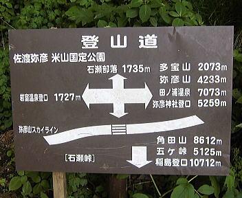 多宝山~松岳山⑳