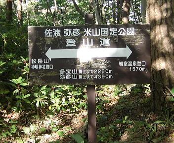 多宝山~松岳山_22