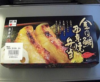 金目鯛西京焼弁当 パッケージ