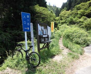 菱ヶ岳~五頭山①