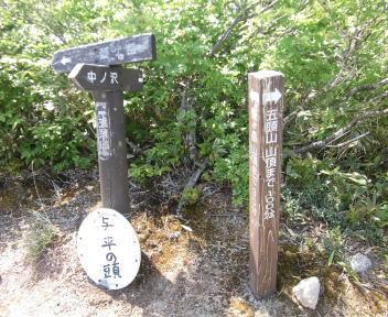 菱ヶ岳~五頭山⑳