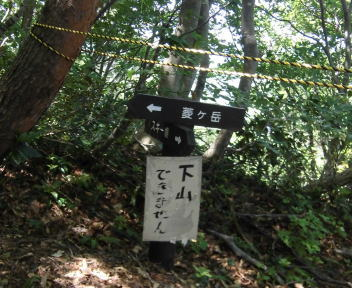 菱ヶ岳~五頭山④