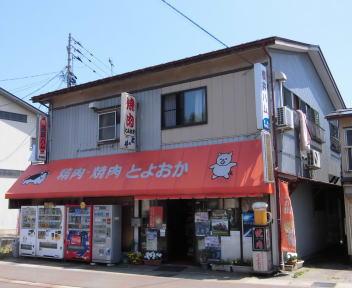 豊岡精肉・焼肉店