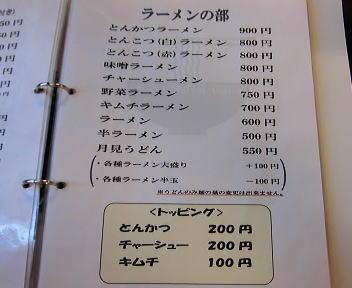 豊岡精肉・焼肉店 メニュー