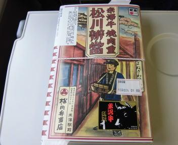 米澤牛焼肉重松川辨當 パッケージ 20150603