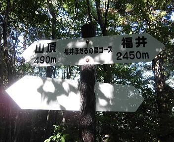 角田山 福井ほたるの里コース⑳
