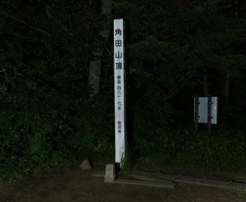 角田山稲島コース&まき夏まつり花火大会⑧