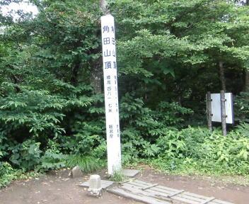 角田山湯之腰コース⑥